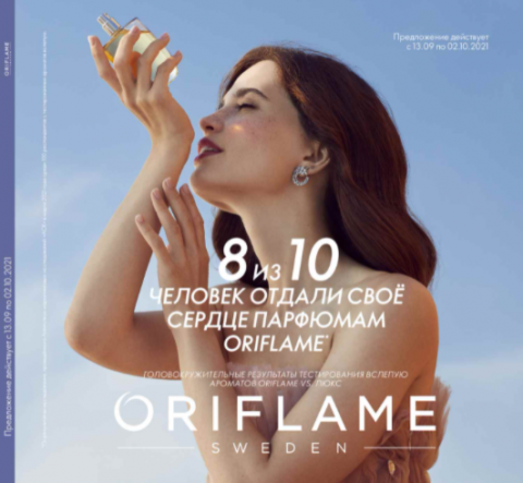 Каталог Oriflame