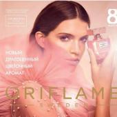 Каталог косметики Oriflame -  №3 -  2021, страница 1
