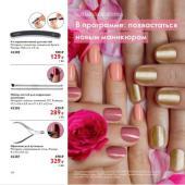Каталог косметики орифлейм №1 2019, страница 97