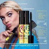 Каталог косметики орифлейм №1 2019, страница 101