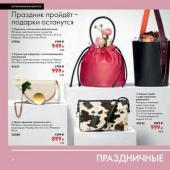 Каталог косметики орифлейм №1 2019, страница 115