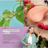 Каталог косметики Oriflame -  №8 - 2021, страница 3