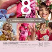 Каталог косметики Oriflame -  №3 -  2021, страница 8