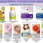 Каталог wellness Oriflame 2021, страница 8