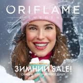 Каталог косметики Oriflame -  №1 - 2021, страница 1