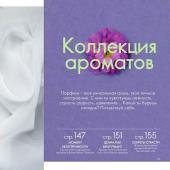 Каталог косметики Каталог - №10 - 2019 - Oriflame, страница 143