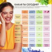 Каталог косметики Каталог - №10 - 2019 - Oriflame, страница 3