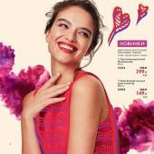 Каталог косметики Каталог - №10 - 2019 - Oriflame, страница 6