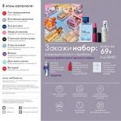 Каталог косметики Oriflame - №10 - 2020, страница 4