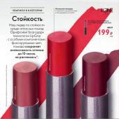 Каталог косметики Oriflame - №10 - 2020, страница 8
