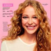 Каталог косметики Каталог - №11 - 2019 - Oriflame, страница 150