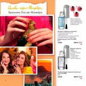 Каталог косметики Каталог - №11 - 2019 - Oriflame, страница 7
