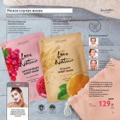 Каталог косметики Oriflame - №11 - 2020, страница 25