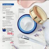 Каталог косметики Oriflame - №11 - 2020, страница 34
