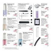 Каталог косметики Oriflame - №11 - 2020, страница 60