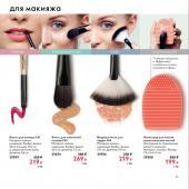 Каталог косметики Oriflame - №11 - 2020, страница 63