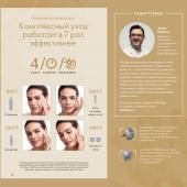 Каталог косметики Oriflame - №11 - 2020, страница 78