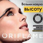 Каталог косметики Oriflame - №12 - 2020, страница 1