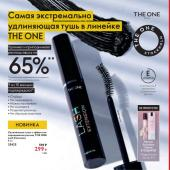 Каталог косметики Oriflame - №12 - 2020, страница 3