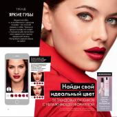 Каталог косметики Oriflame - №12 - 2020, страница 6