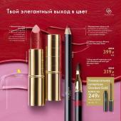 Каталог косметики Каталог - №13 - 2019 - Oriflame, страница 9