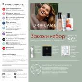 Каталог косметики Oriflame - №13 - 2020, страница 3