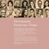 Каталог косметики Oriflame - №13 - 2020, страница 4