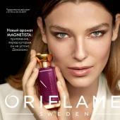 Каталог косметики Каталог - №14 - 2019 - Oriflame, страница 1