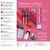Каталог косметики Каталог - №14 - 2019 - Oriflame, страница 8