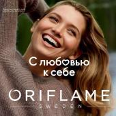 Каталог косметики Oriflame - №14 - 2020, страница 1