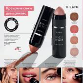Каталог косметики Oriflame - №14 - 2020, страница 2