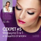 Каталог косметики Каталог - №15 - 2019 - Oriflame, страница 12