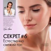 Каталог косметики Каталог - №15 - 2019 - Oriflame, страница 14
