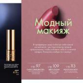 Каталог косметики Каталог - №15 - 2019 - Oriflame, страница 159