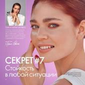 Каталог косметики Каталог - №15 - 2019 - Oriflame, страница 16