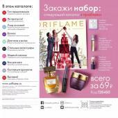 Каталог косметики Каталог - №15 - 2019 - Oriflame, страница 18