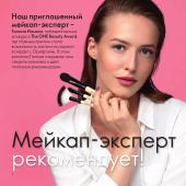 Каталог косметики Каталог - №15 - 2019 - Oriflame, страница 4