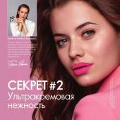 Каталог косметики Каталог - №15 - 2019 - Oriflame, страница 6