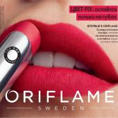 Каталог косметики Oriflame - №15 - 2020, страница 1