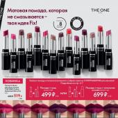 Каталог косметики Oriflame - №15 - 2020, страница 5