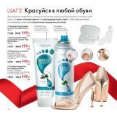 Каталог косметики Каталог - №16 - 2019 - Oriflame, страница 178