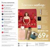 Каталог косметики Каталог - №16 - 2019 - Oriflame, страница 4
