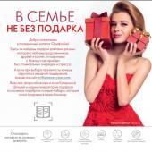 Каталог косметики Каталог - №16 - 2019 - Oriflame, страница 5