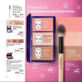 Каталог косметики Каталог - №16 - 2019 - Oriflame, страница 54