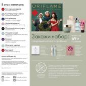 Каталог косметики Каталог - №16 - 2020 - Oriflame, страница 2