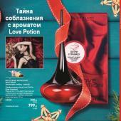 Каталог косметики Каталог - №1 - 2020 - Oriflame, страница 2