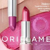 Каталог косметики Oriflame -  №2 - 2021, страница 1