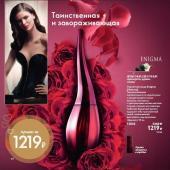 Каталог косметики Каталог - №2 - 2020 - Oriflame, страница 20