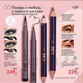 Каталог косметики Каталог - №2 - 2020 - Oriflame, страница 3