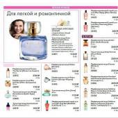 Каталог косметики Каталог - №2 - 2020 - Oriflame, страница 28